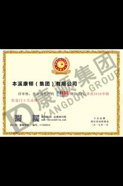Certificate For China Top 10 Brand of Security Door