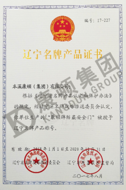 Certificate For Famous Product of Liaoning Province