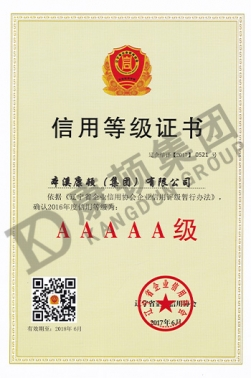 Certificate For 5A Credit Rating Enterprise
